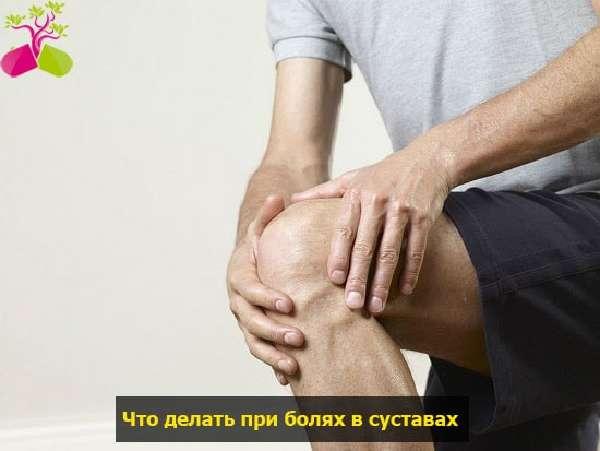 Изображение - Болят суставы рук и ног что делать chto_delat_pri_bolah_v_sustavah_medboli_47-min