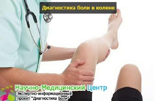 Болит колено при полном разгибании ноги