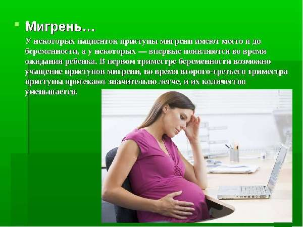 Мигрень при беременности