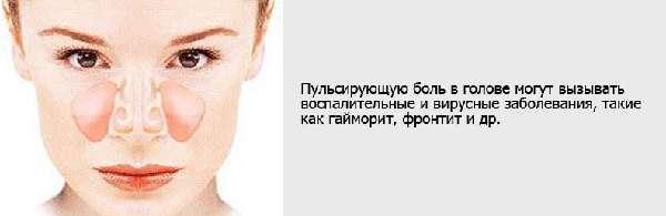 пульсация головы и ЛОР болезни
