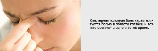 симптомы кластерной боли