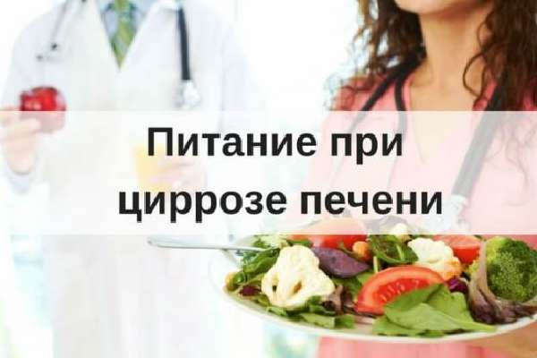 Питание при циррозе