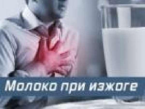 Молоко при изжоге