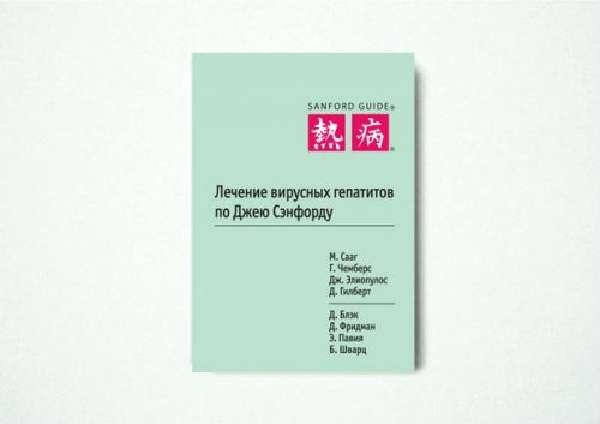 Справочник о лечении гепатитов