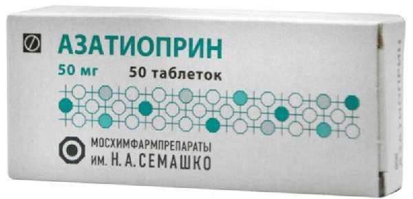 Таблетки Азатиоприн