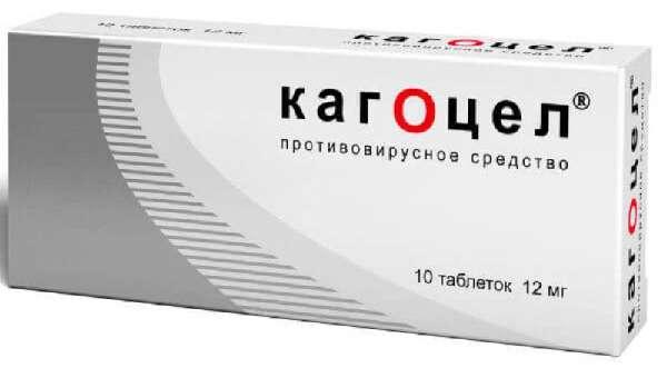 Таблетки Кагоцел
