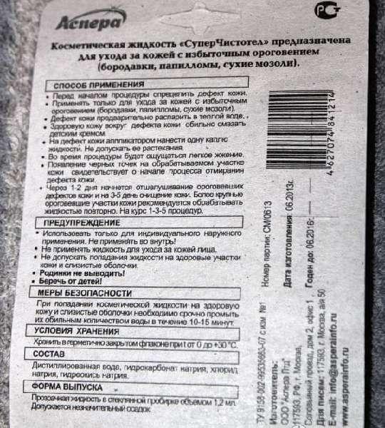 Обратная сторона упаковки Суперчистотела